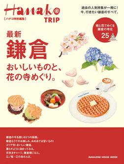 Hanako特別編集 最新 鎌倉-電子書籍