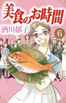 美食のお時間 6巻-電子書籍