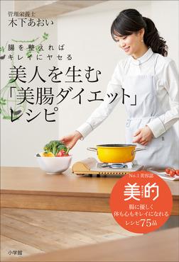 美人を生む「美腸ダイエット」レシピ 腸を整えればキレイにヤセる-電子書籍