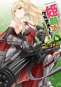 姫騎士がクラスメート! THE COMIC4