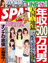 週刊SPA! 2014/4/8・15合併号