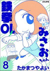 鉄拳OL! みさおちゃん(分冊版) 【第8話】