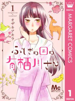 ふしぎの国の有栖川さん 1-電子書籍