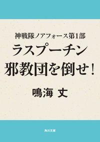 神戦隊ノアフォース第1部 ラスプーチン邪教団を倒せ!