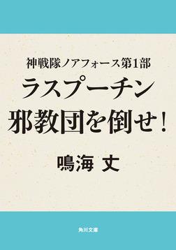 神戦隊ノアフォース第1部 ラスプーチン邪教団を倒せ!-電子書籍