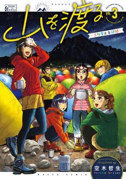 山を渡る -三多摩大岳部録- 3-電子書籍
