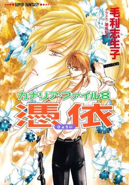 カナリア・ファイル8 憑依(スーパーファンタジー文庫)-電子書籍