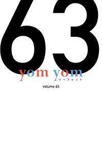 yom yomリーフレット vol.63