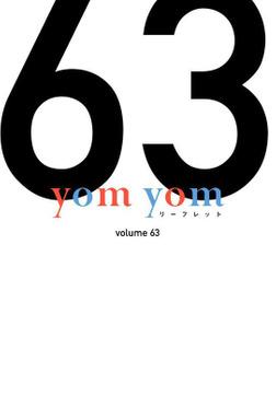 yom yomリーフレット vol.63-電子書籍