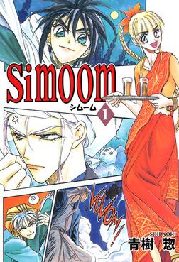 Simoom(1)-電子書籍