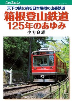 箱根登山鉄道125年のあゆみ-電子書籍