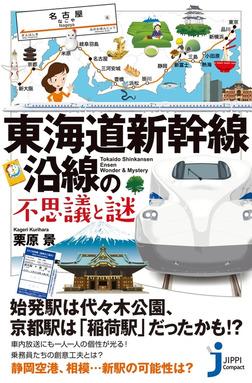 東海道新幹線沿線の不思議と謎-電子書籍