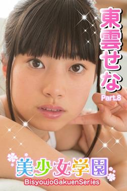 美少女学園 東雲せな Part.8-電子書籍