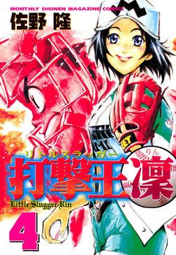 打撃王 凜(4)-電子書籍