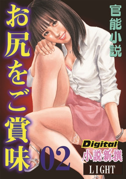 【官能小説】お尻をご賞味 02-電子書籍