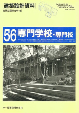 専門学校・専門校-電子書籍