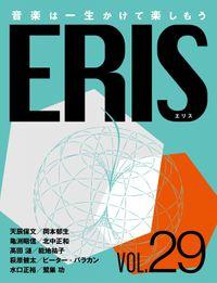 ERIS/エリス 第29号