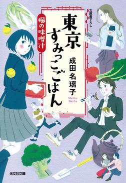 東京すみっこごはん 楓の味噌汁-電子書籍
