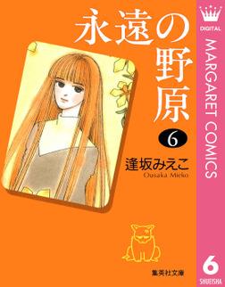 永遠の野原 6-電子書籍