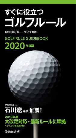 2020年度版 すぐに役立つ ゴルフルール(池田書店)-電子書籍