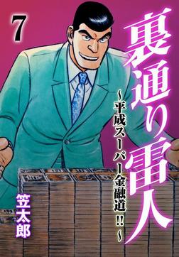 裏通り雷人 7-電子書籍