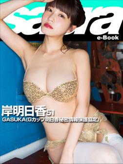 GASUKA(Gカップ明日香秘密情報保護協定) 岸明日香51 [sabra net e-Book]-電子書籍