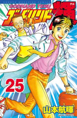 ゴッドハンド輝(25)-電子書籍