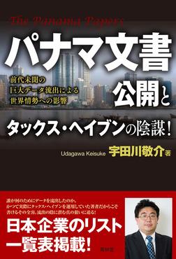 パナマ文書公開とタックス・ヘイブンの陰謀!-電子書籍