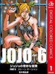 ジョジョの奇妙な冒険 第6部 カラー版 1