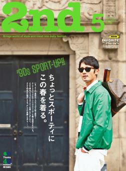 2nd(セカンド) 2014年5月号 Vol.86-電子書籍