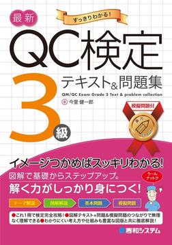 最新QC検定 3級テキスト&問題集-電子書籍