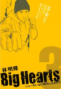 Big Hearts(3)