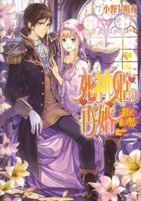 死神姫の再婚5 -微笑みと赦しの聖者-