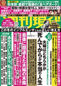 週刊現代 2020年11月7日号-電子書籍
