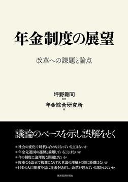 年金制度の展望―改革への課題と論点-電子書籍