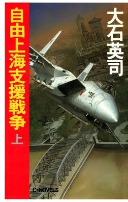 自由上海支援戦争 上-電子書籍