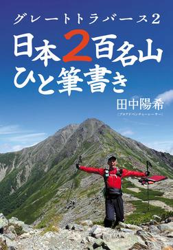 グレートトラバース2 日本2百名山ひと筆書き-電子書籍