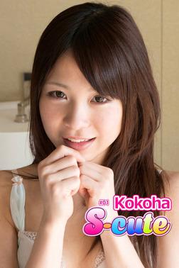 【S-cute】Kokoha #1-電子書籍