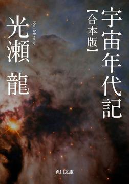 宇宙年代記 【合本版】-電子書籍