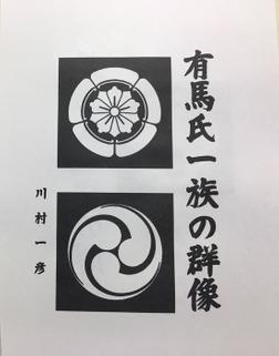 有馬氏一族の群像-電子書籍