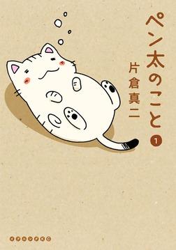 ペン太のこと(1)-電子書籍