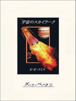 宇宙のスカイラーク-電子書籍