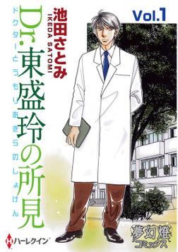 Dr.東盛玲の所見 Vol.01-電子書籍