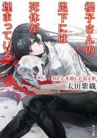 櫻子さんの足下には死体が埋まっている わたしを殺したお人形