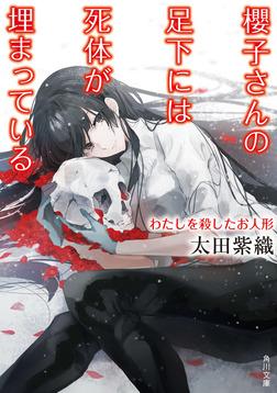 櫻子さんの足下には死体が埋まっている わたしを殺したお人形-電子書籍