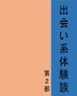 出会い系体験談2-電子書籍