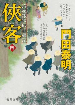 拵屋(こしらえや)銀次郎半畳記 侠客 四-電子書籍