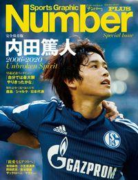 Number PLUS 完全保存版 内田篤人 2006-2020 Unbroken Spirit (Sports Graphic Number PLUS(スポーツ・グラフィック ナンバープラス))