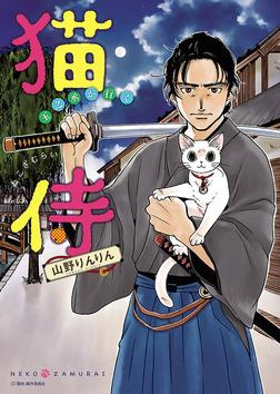 猫侍 玉之丞が行く-電子書籍