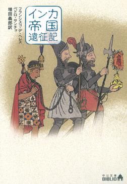 インカ帝国遠征記-電子書籍